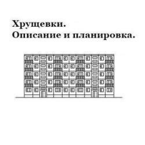 Хрущевки планировки квартир. Хрущевки: описание, типовые планировки с фото